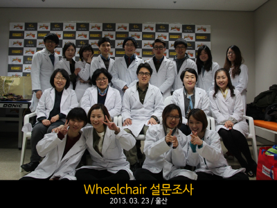 2013.03.23 Wheelchair 연구.PNG